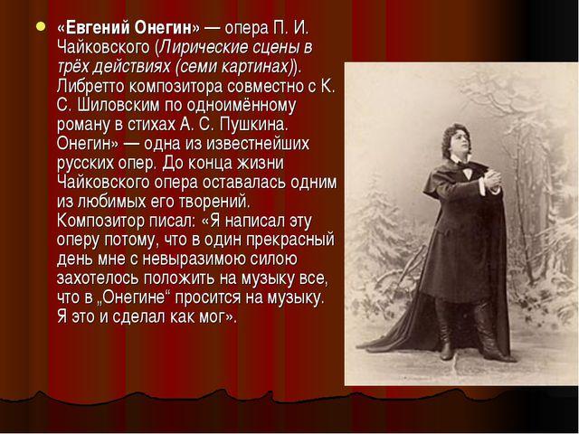 «Евгений Онегин» — опера П. И. Чайковского (Лирические сцены в трёх действиях...