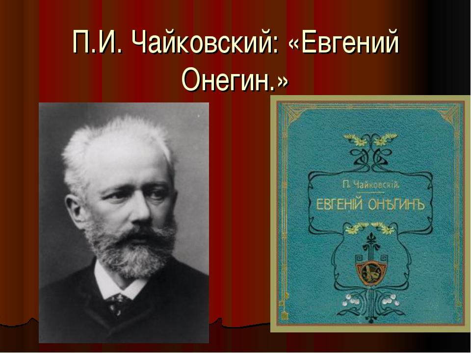 П.И. Чайковский: «Евгений Онегин.»