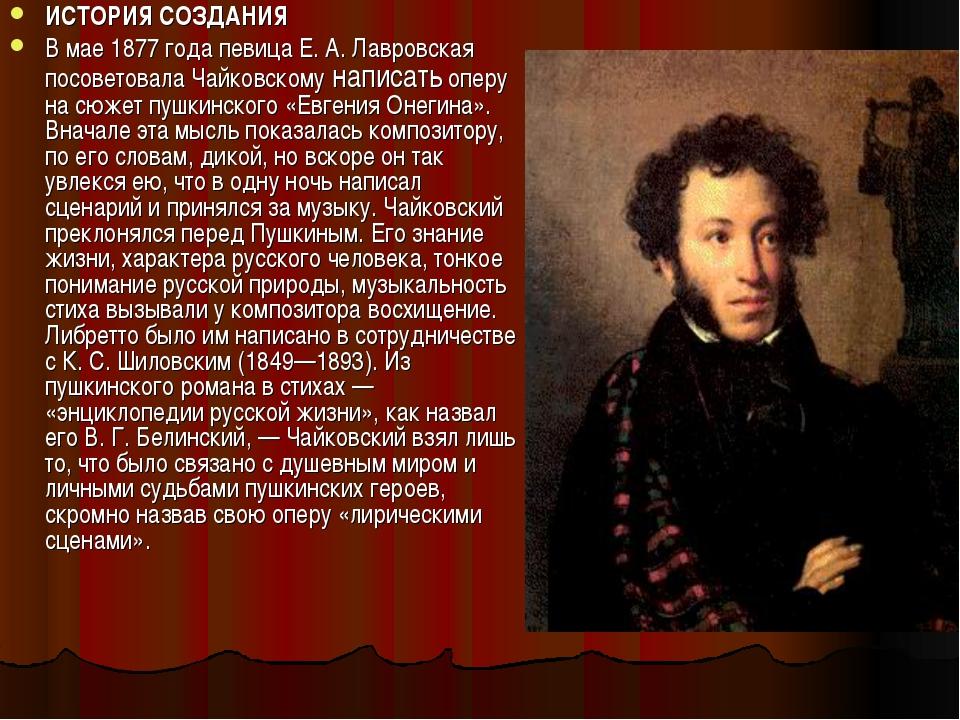 ИСТОРИЯ СОЗДАНИЯ В мае 1877 года певица Е. А. Лавровская посоветовала Чайковс...