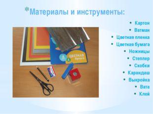 Картон Ватман Цветная пленка Цветная бумага Ножницы Степлер Скобки Карандаш В