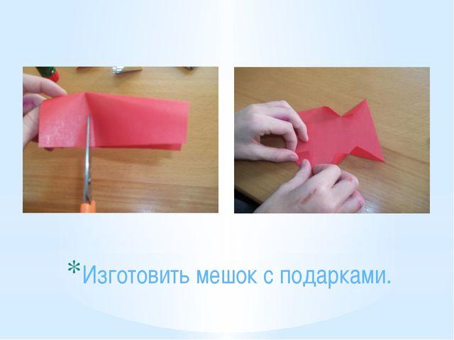 Изготовить мешок с подарками.