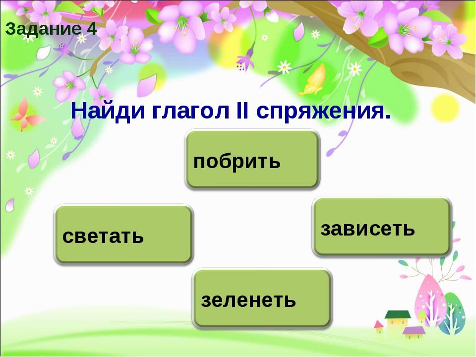 Задание 4 Найди глагол II спряжения.