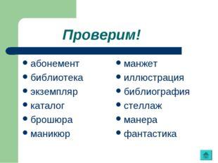 Проверим! абонемент библиотека экземпляр каталог брошюра маникюр манжет иллю