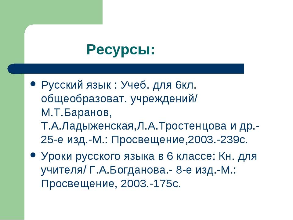 Ресурсы: Русский язык : Учеб. для 6кл. общеобразоват. учреждений/ М.Т.Барано...