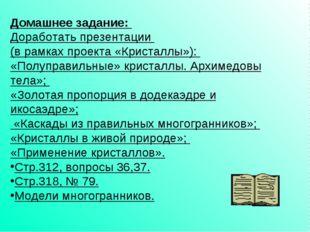 Домашнее задание: Доработать презентации (в рамках проекта «Кристаллы»): «Пол