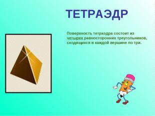 Поверхность тетраэдра состоит из четырех равносторонних треугольников, сходящ