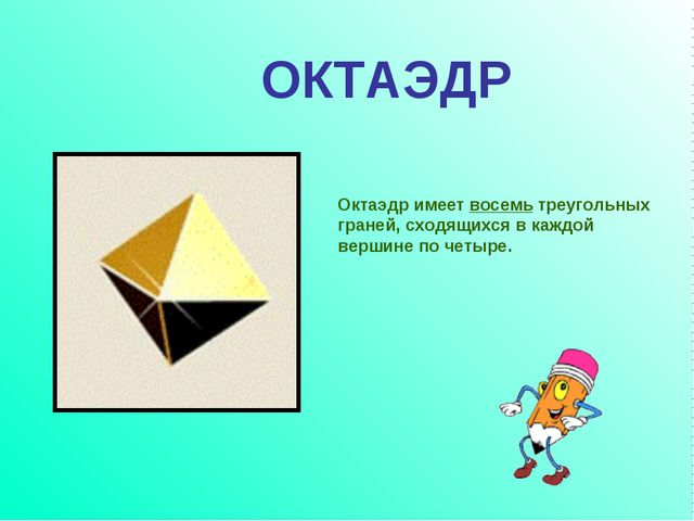 Октаэдр имеет восемь треугольных граней, сходящихся в каждой вершине по четыр...