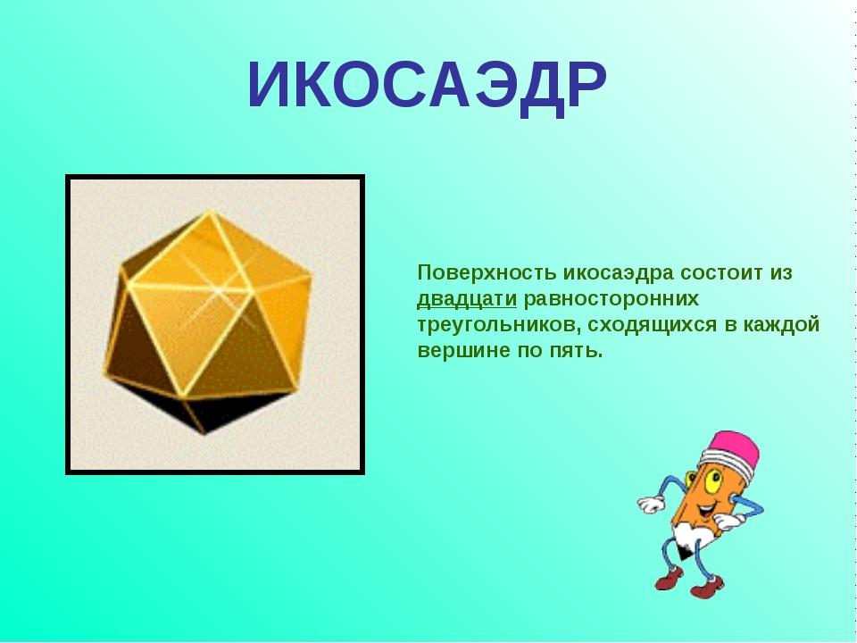 Поверхность икосаэдра состоит из двадцати равносторонних треугольников, сходя...