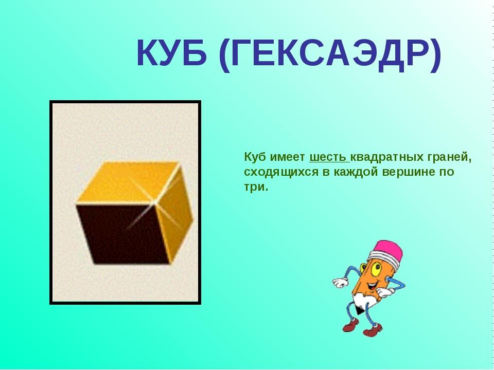 Куб имеет шесть квадратных граней, сходящихся в каждой вершине по три. КУБ (Г...
