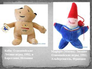 Коби: Олимпийские Летние игры, 1992, в Барселоне, Испания Magique (Магия): Зи