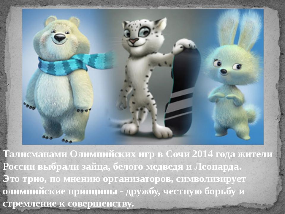Талисманами Олимпийских игр в Сочи 2014 года жители России выбрали зайца, бе...