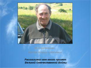 Рассказывал мне много примет Великой Отечественной Войны Мой прадедушка Фроло