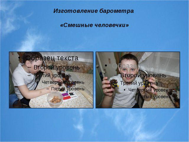Изготовление барометра «Смешные человечки»