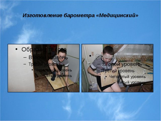 Изготовление барометра «Медицинский»