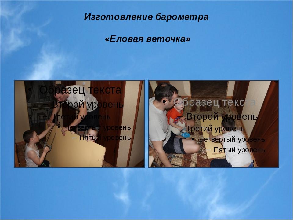 Изготовление барометра «Еловая веточка»