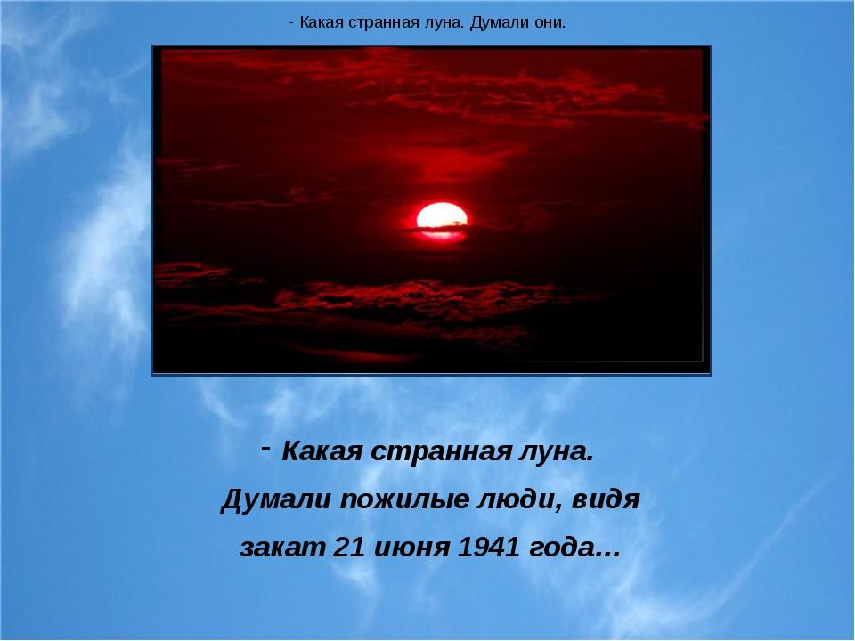 Какая странная луна. Думали пожилые люди, видя закат 21 июня 1941 года… - Как...