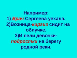 Например: 1) Врач Сергеева уехала. 2)Возница-киргиз сидит на облучке. 3)И пел