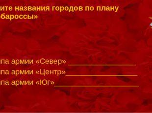 Укажите названия городов по плану «Барбароссы» группа армии «Север» _________