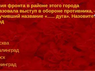 Линия фронта в районе этого города образовала выступ в обороне противника, п