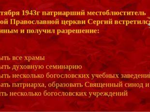 .4 сентября 1943г патриарший местоблюститель русской Православной церкви Сер