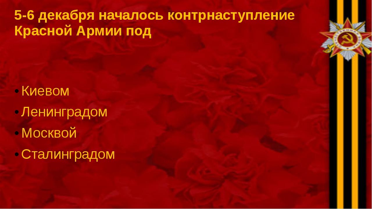 5-6 декабря началось контрнаступление Красной Армии под Киевом Ленинградом Мо...