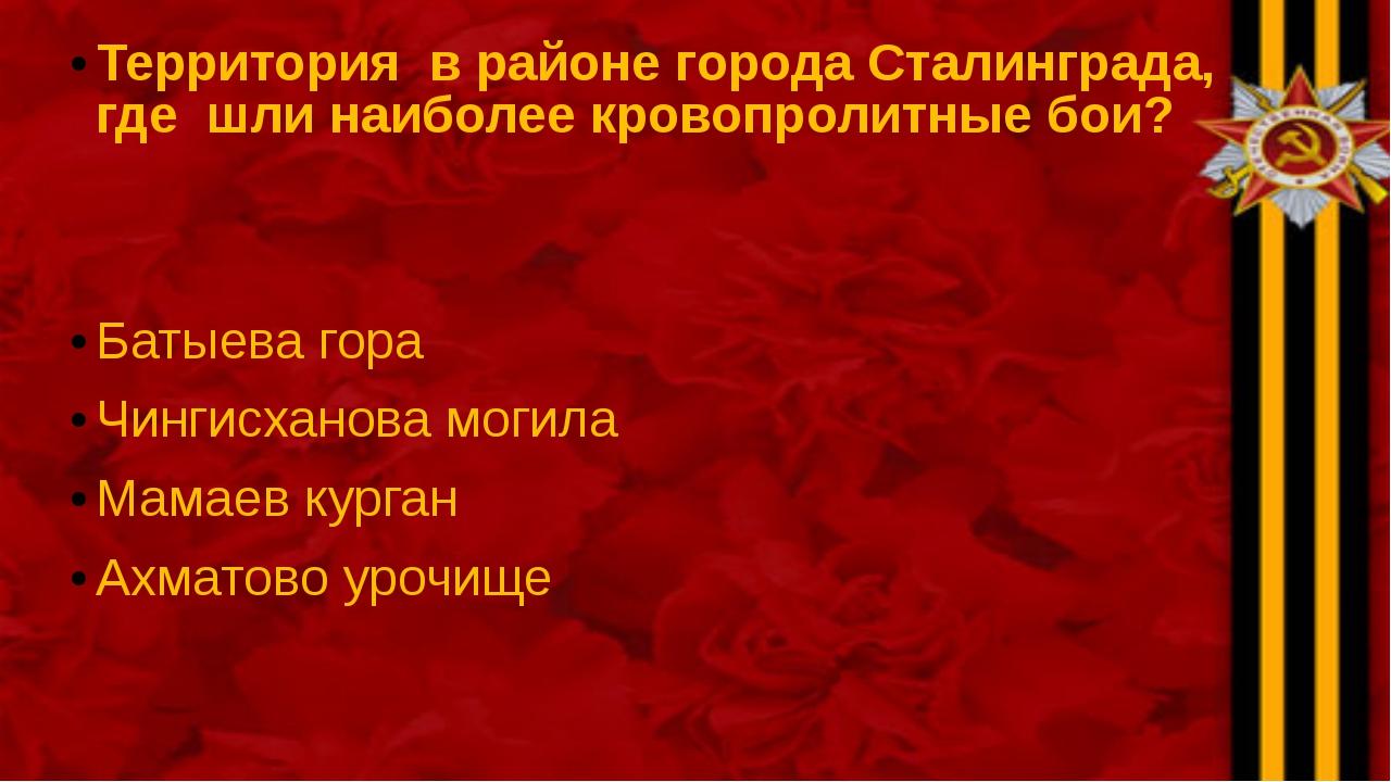 Территория в районе города Сталинграда, где шли наиболее кровопролитные бои?...