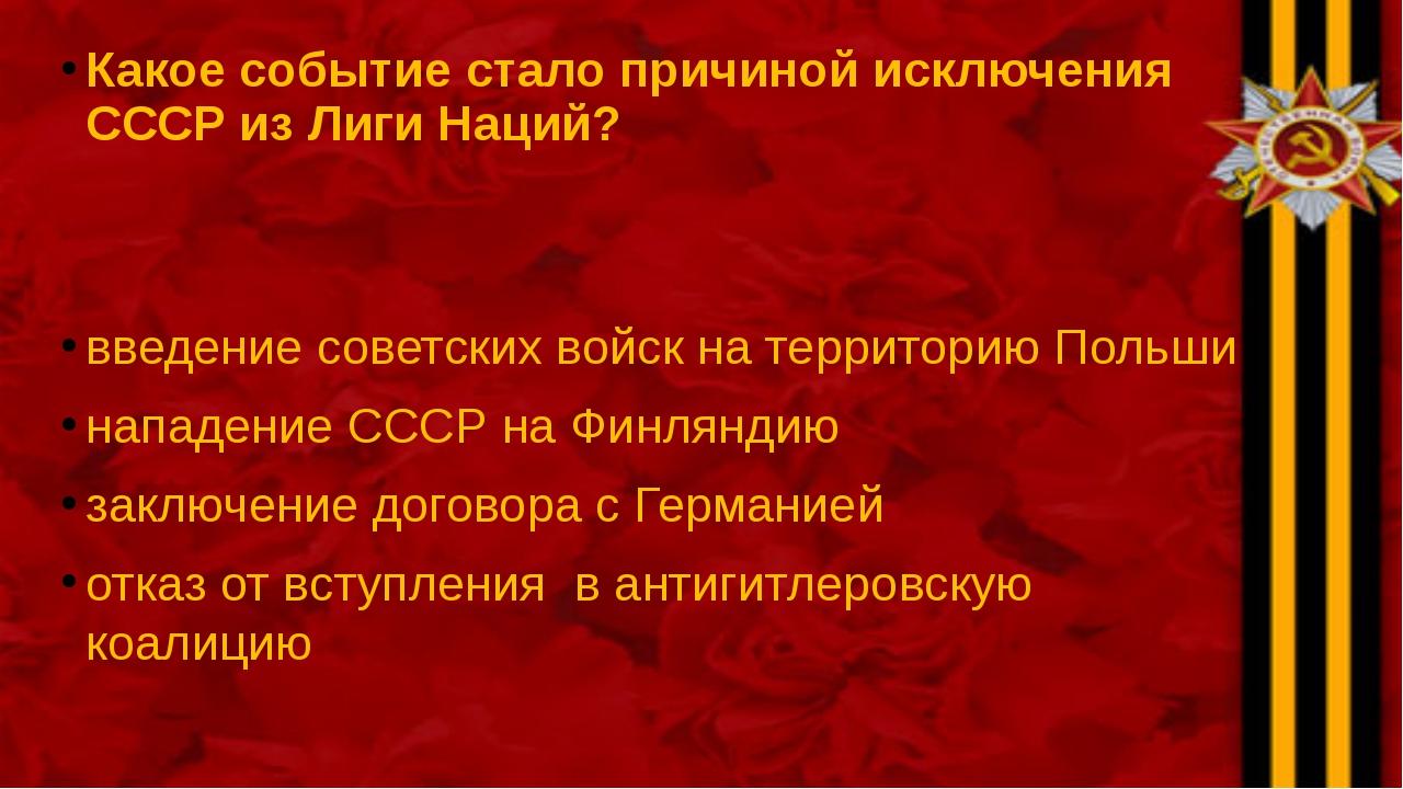 Какое событие стало причиной исключения СССР из Лиги Наций? введение советски...
