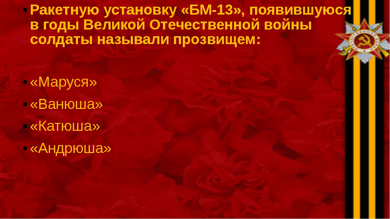 Ракетную установку «БМ-13», появившуюся в годы Великой Отечественной войны со...
