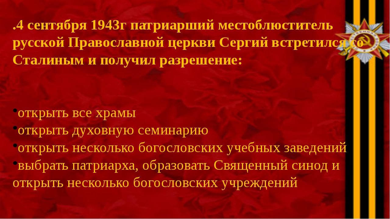 .4 сентября 1943г патриарший местоблюститель русской Православной церкви Сер...