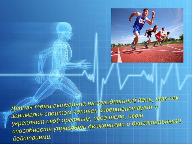 Данная тема актуальна на сегодняшний день, так как занимаясь спортом человек...