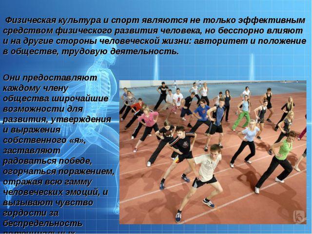 Физическая культура и спорт являются не только эффективным средством физичес...