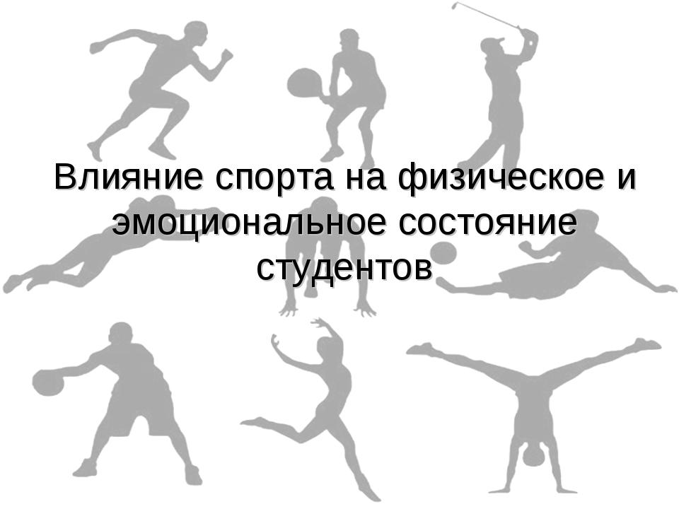 Влияние спорта на физическое и эмоциональное состояние студентов