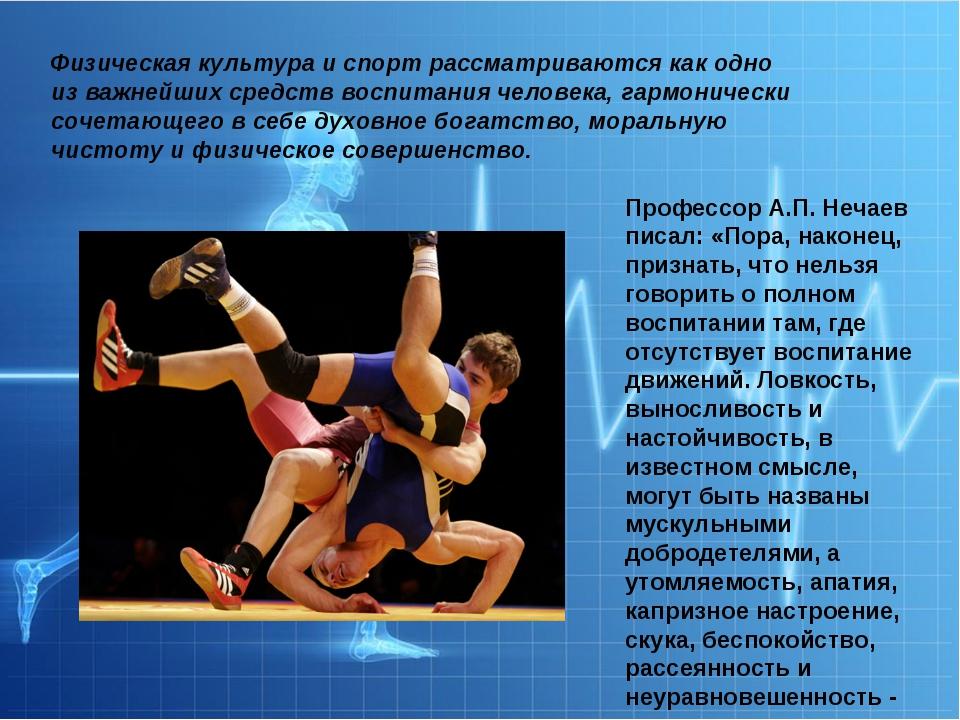 Профессор А.П. Нечаев писал: «Пора, наконец, признать, что нельзя говорить о...