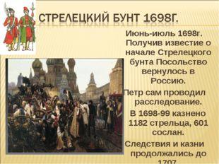Июнь-июль 1698г. Получив известие о начале Стрелецкого бунта Посольство верну