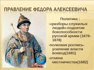 Политика : -«разборы служилых людей»-поднятие боеспособности русской армии (1