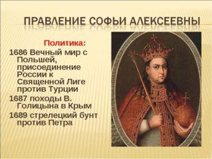 Политика: 1686 Вечный мир с Польшей, присоединение России к Священной Лиге п