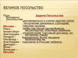 Путь Великого посольства: Москва – Рига – Кенигсберг- Амстердам – Лондон – Ок