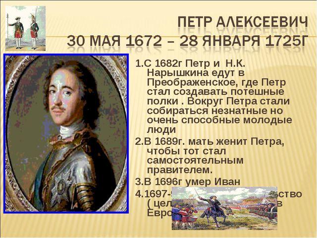 1.С 1682г Петр и Н.К. Нарышкина едут в Преображенское, где Петр стал создават...