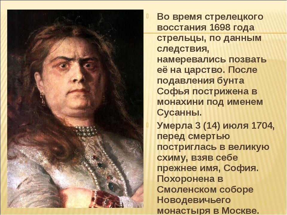 Во время стрелецкого восстания 1698 года стрельцы, по данным следствия, намер...
