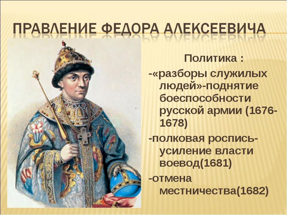 Политика : -«разборы служилых людей»-поднятие боеспособности русской армии (1...