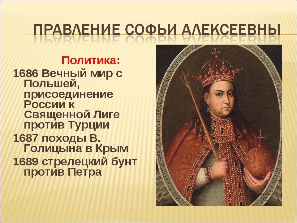 Политика: 1686 Вечный мир с Польшей, присоединение России к Священной Лиге п...