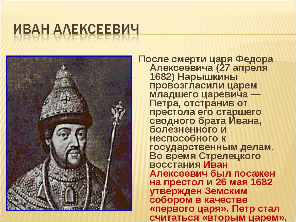 После смерти царя Федора Алексеевича (27 апреля 1682) Нарышкины провозгласили...