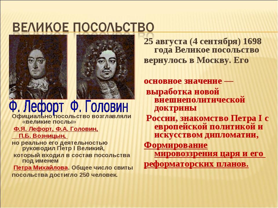 Официально посольство возглавляли «великие послы» Ф.Я. Лефорт, Ф.А. Головин,...