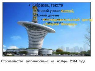 Китай, Исследовательский центр «Энержи Фловер» Строительство запланировано на