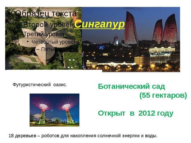 Сингапур Футуристический оазис. Ботанический сад (55 гектаров) Открыт в 2012...