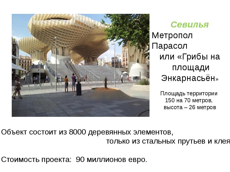 Севилья Метропол Парасол или «Грибы на площади Энкарнасьён» Площадь территори...