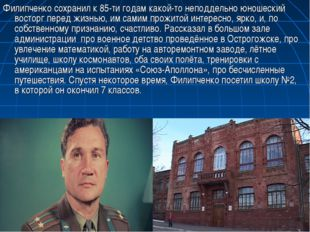 Филипченко сохранил к 85-ти годам какой-то неподдельно юношеский восторг пере