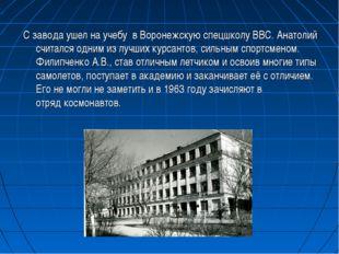 С завода ушел на учебу в Воронежскую спецшколу ВВС. Анатолий считался одним