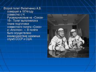 Второй полет Филипченко А.В. совершил в 1974году совместно с Н. Рукавишниковы