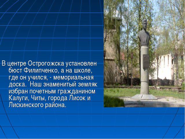 В центре Острогожска установлен бюст Филипченко, а на школе, где он учился, -...